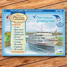 """№100P """"Речной круиз, Москва-Астрахань"""" ,  набор почтовых открыток"""