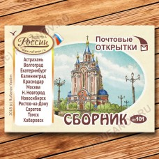 No. 101P Collection Russia, a set of postcards