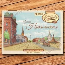 """№01 """"Саратов, Никольская улица"""",  набор экскурсионных открыток"""