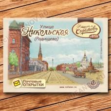 """№01P """"Саратов, Никольская улица"""",  набор почтовых открыток"""