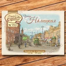 №02. Old Saratov, Nemetskaya Street, a set of excursion cards