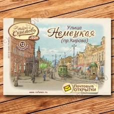 """№02P """"Саратов, Немецкая улица"""",  набор почтовых открыток"""