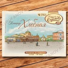 """№03 """"Саратов, Хлебная площадь"""",  набор экскурсионных открыток"""