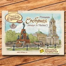 №04P. The Old Saratov, Sobornaya Square, a set postcards.