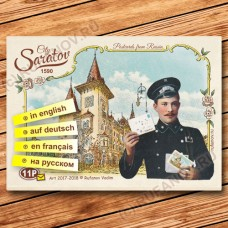 №11ENP City Saratov,  Set of postcards (EN)