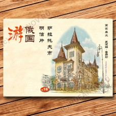 """№16СHP  一套明信片""""老萨拉托夫""""中文 Chinese."""