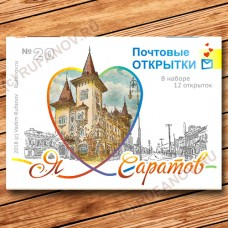 """№20P """"Я люблю Саратов!"""",  набор почтовых открыток"""
