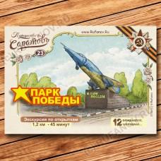 №23. Victory Park Saratov, a set exursion cards.