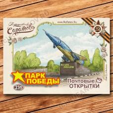 №23P. Victory Park Saratov, a set postcards.