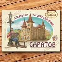 """RU64. """"Саратов, Россия. Топ 12.""""  Набор экскурсионных открыток"""