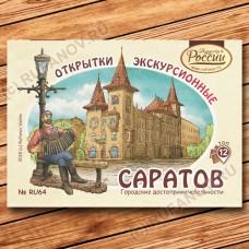 RU64. Saratov, Russia. Top 12., a set exursion cards.
