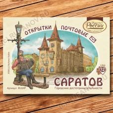 """RU64P. """"Саратов, Россия. Топ 12.""""  Набор почтовых открыток"""